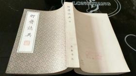 聊斋志异【4】齐鲁书社