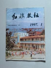 《红旗教坛》创刊号