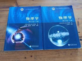 物理学(上下册)(第5版)