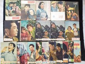 大众电影1956年-1965年20本合售350元包邮