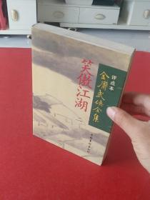 评点本金庸武侠选集:笑傲江湖(二)