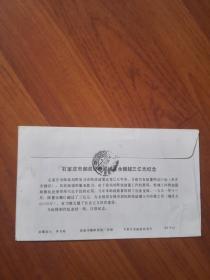 石家庄邮政局邮政储蓄余额超三亿元纪念实寄封一枚(少见地方邮储银行发行纪念封)(一枚邮储纪念邮票、一枚羊年纪念邮票)