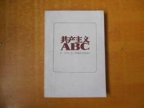 共产主义ABC【书本近全品 看图】
