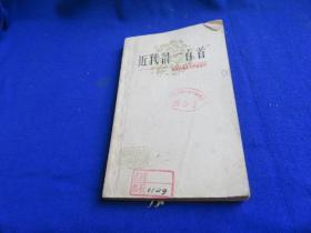 近代诗一百首 中国古典文学作品选读