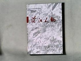 沧江人物 (临沧文史资料选辑第五辑) 印1000册