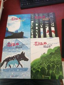 翡翠森林狼和羊:四册全合售(暴风雪的明天.月圆之夜.暴风雪之夜.迷雾蒙蒙)16开精装绘本【正版现货 内页干净