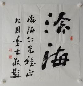 保真书画,著名书法家,学者王明远先生书法一幅,尺寸68×68cm
