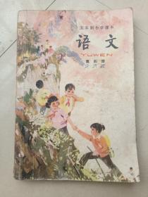 五年制小学课本 语文(第四册) 教本.