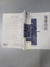 2010 1福建论坛