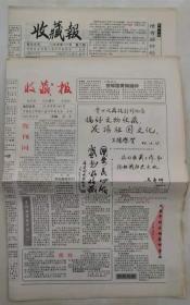 《收藏报》创刊号+第二期(1995N8K)