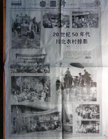 剪报图片:50年代的川北农村