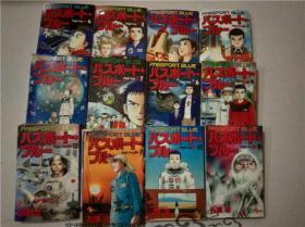 原版日文日本漫画书 パスポート・ブルー (1-12册全 )石渡治 小学馆  1999年初版  40开软精装