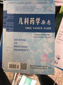 儿科医学杂志 2019年8期