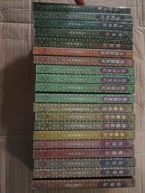 金庸全集口袋本20册合售