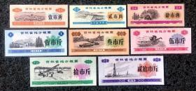 吉林省地方粮票1975八种,共8枚
