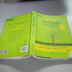 考研英语词汇识记与应用大全
