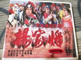 杨家将 山西台83版 3DVD碟片 常文治/齐卡/周西梦/张纪中