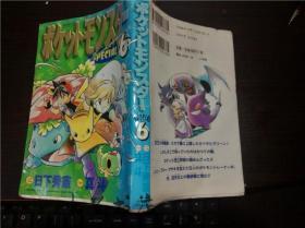 原版日文日本漫画书ポケットモンスター 6 スペシヤル 日下秀宪 真斗 小学馆  1999年初版1刷 32开软精装