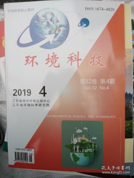 环境科技 2019年4期