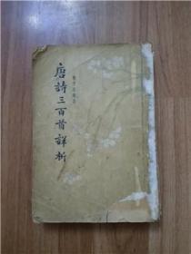 唐诗三百首详析 1957竖版