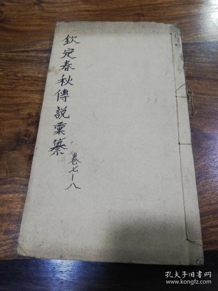 钦定春秋传说彚纂(卷七卷八)大开本