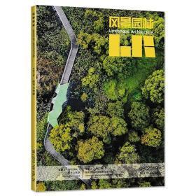 LA风景园林杂志 2019年8月 城市与荒野 城市园林绿化信息化管理