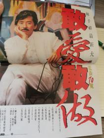 林子祥彩页唱片广告一份两页16开80年代珍贵