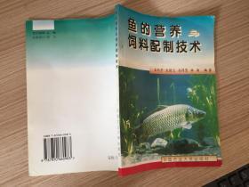 鱼的营养与饲料配制技术