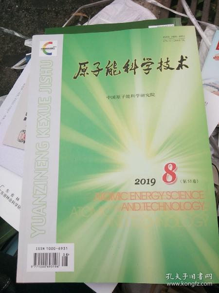 原子能科学技术2019年8期