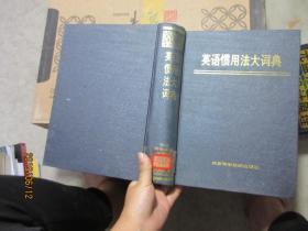 英语惯用法大词典 精 5466