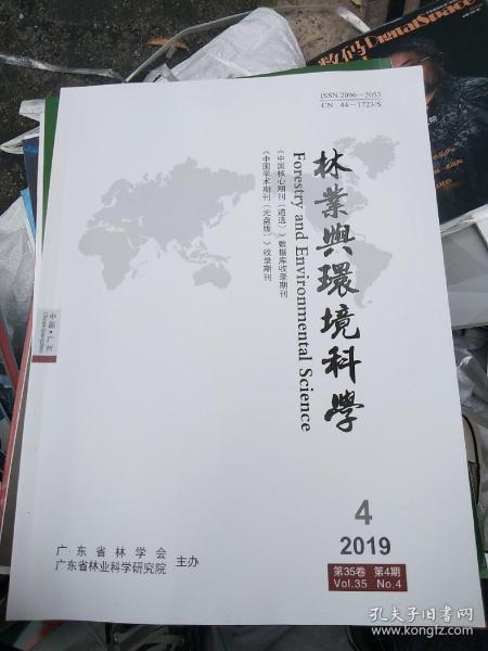 林业与环境科学2019年4期