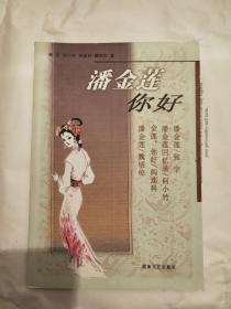 张宇、何小竹、闫连科、魏明伦小说集:潘金莲,你好(品好)
