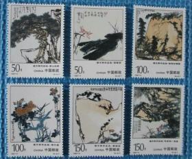 1997-4 潘天寿作品选邮票