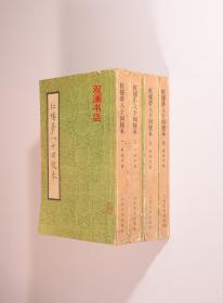 红楼梦八十回校本 俞伯平校订王惜时参校 一二三四全四册(1958年一版一印,第四册缺封底,品相见图片)