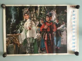 80年代90年代年画收藏 西游记 火焰山 美猴王孙悟空 三借芭蕉扇 牛魔王 铁扇公主 品相如图 尺寸对开 戏曲年画收藏 年代感强