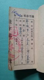 【老内蒙股票】1952~53年 股票存根一本 (内蒙准格尔旗第八区供销社)详图