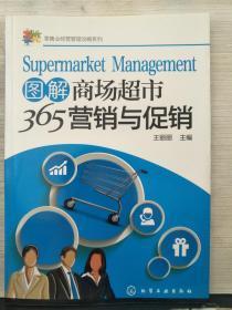 图解商场超市365营 销与促 销