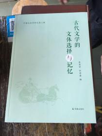 中国文体学研究第二辑:古代文学的文体选择与记忆