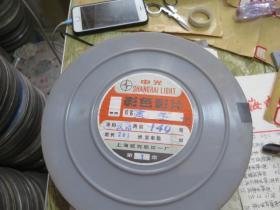离子化 科教片 全新 16毫米电影胶片拷贝 1卷全原护 甲等 彩色