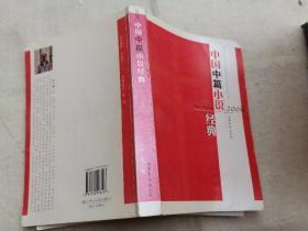 中国中篇小说经典2006