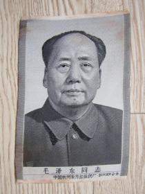 文革丝织品:中国杭州东方红丝织厂 毛泽东同志 [9.5x14.6cm]2