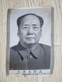 文革丝织品:中国杭州东方红丝织厂 毛泽东同志 [9.5x14.6cm]6
