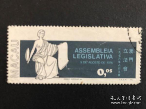 澳门邮票 (立法会)