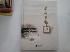 常州集邮史 (精装)