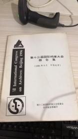 第十三届国际档案大会文件报告集