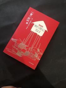 湘行散记(插图版)/一书一座城系列