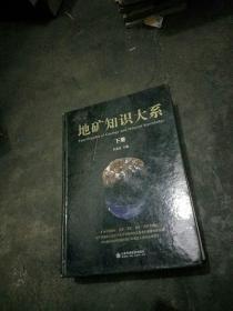 地矿知识大系 下册