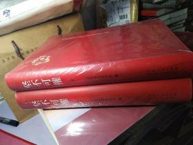 坚不可摧纪念抗战胜利70周年文学征文获奖作品集(上下) 【软精装  未开封】