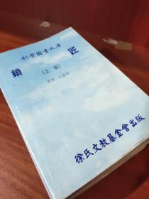 锁匠(上中下3册全)(科学图书文库)-修锁技术与开锁技术之类的