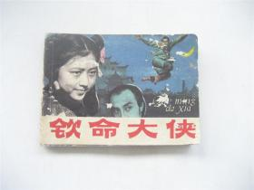 连环画    钦命大侠    电影    1版1印